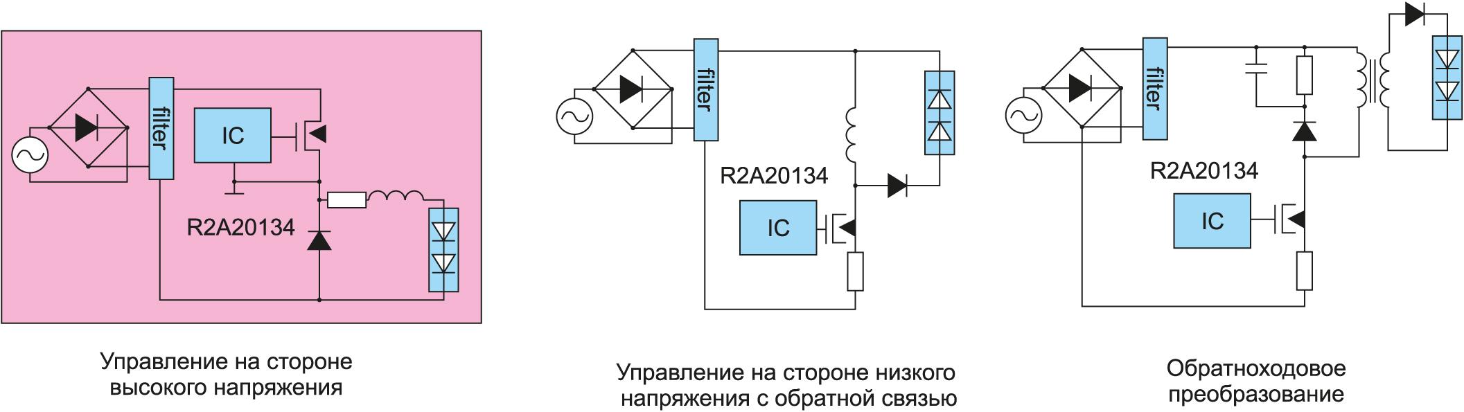 Схемы включения R2A20134 и R2A20135