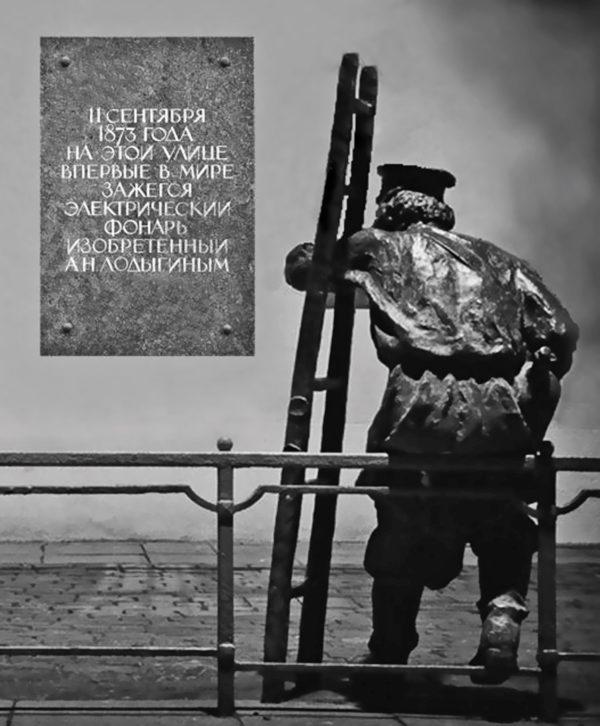 Памятник последнему фонарщику возле лаборатории А. Н. Лодыгина, скульпторы Б. Сергеев и О. Панкратова, Одесская улица, Санкт-Петербург