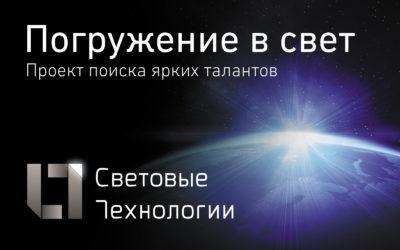«Световые Технологии»: краудсорсинг по-русски принес результаты