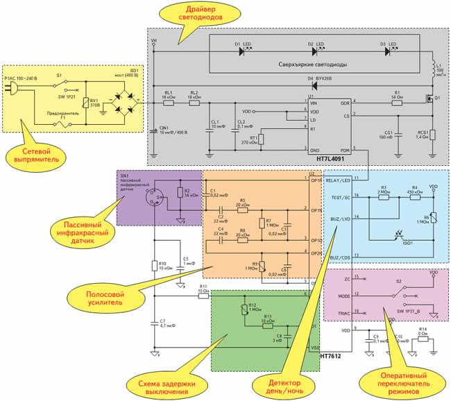 Электрическая принципиальная схема драйвера HT7L4091