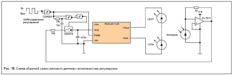 Рис. 18. Схема обратной связи светового датчика с возможностью регулировки