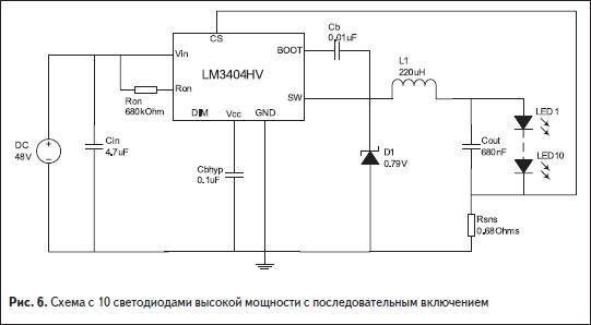 Схема с 10 светодиодами высокой мощности с последовательным включением