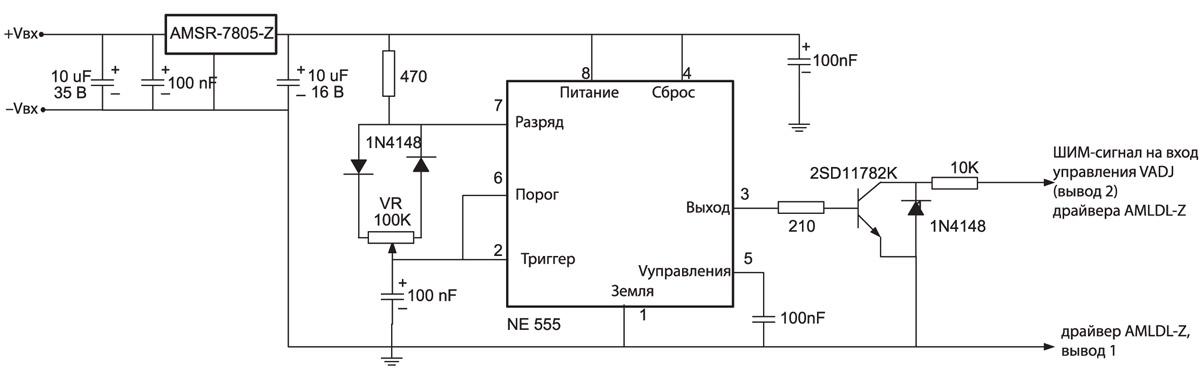 Схема формирования ШИМ-сигнала для управления яркостью на основе таймера NE555
