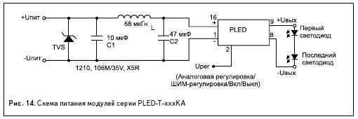 Рис. 14. Схема питания модулей серии PLED-T-xxxKA