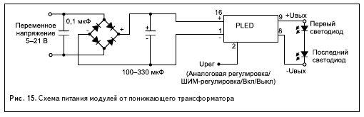 Рис. 15. Схема питания модулей от понижающего трансформатора