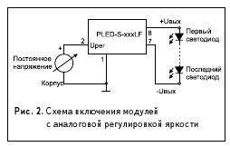 Рис. 2. Схема включения модулей с аналоговой регулировкой яркости