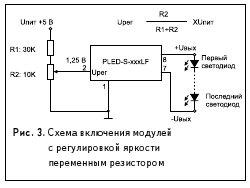 Рис. 3. Схема включения модулей с регулировкой яркости переменным резистором