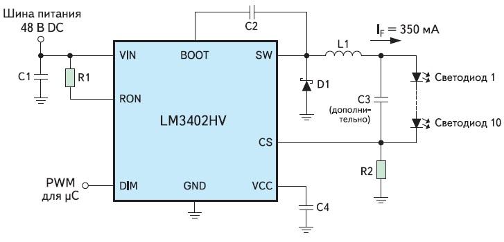 Схема включения LM3402HV