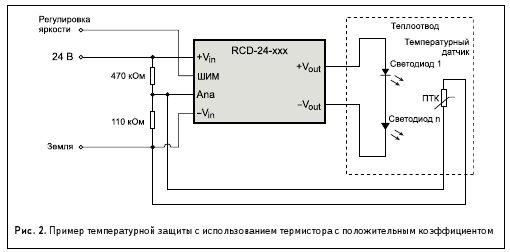 Рис. 2. Пример температурной защиты с использованием термистора с положительным коэффициентом