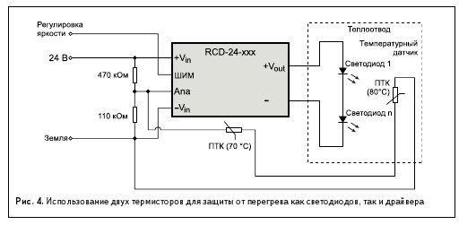 Рис. 4. Использование двух термисторов для защиты от перегрева как светодиодов, так и драйвера