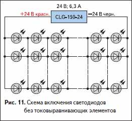 Схема включения светодиодов без токовыравнивающих элементов