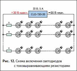 Схема включения светодиодов с токовыравнивающими резисторами