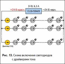 Схема включения светодиодов с драйверами тока