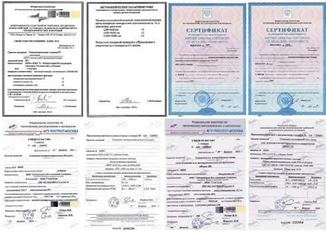 Свидетельства о поверке средств измерения и сертификаты измерительных установок (эксперимент проходил в декабре 2010 г., когда актуальность всех свидетельств о поверке была в действии)