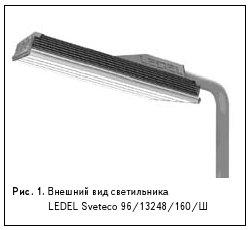Рис. 1. Внешний вид светильника LEDEL Sveteco 96/13248/160/Ш