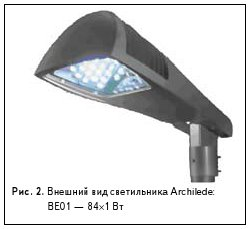 Рис. 2. Внешний вид светильника Archilede: BE01 — 84×1 Вт