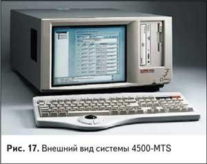Внешний вид системы 4500-MTS