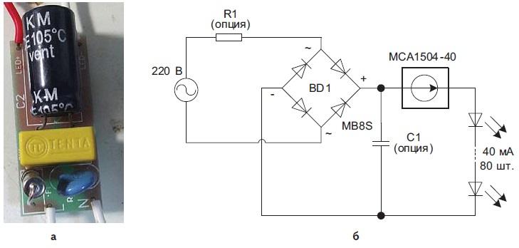 Линейный светодиодный драйвер на ИМС МСА1504 40 мА