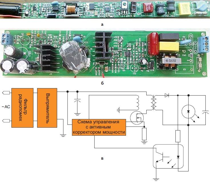 Внешний вид изолированного LED-драйвера