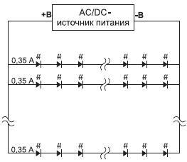 Последовательно-параллельное подключение светодиодов