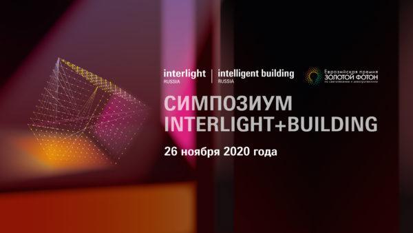 Первый Interlight + Building Symposium пройдет 26 ноября 2020 года