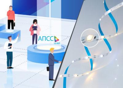 Arlight — новый участник Ассоциации производителей светодиодов