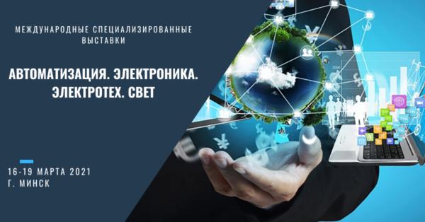 XXIV Международная специализированная выставка «Автоматизация. Электроника-2021» и XXI Международная специализированная выставка «Электротех. Свет-2021»