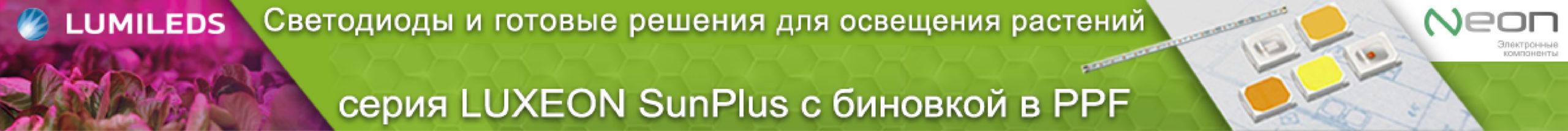НЕОН-ЭК
