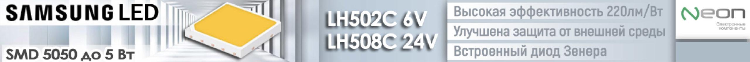 НЕОН-ЭК_Samsung_5050